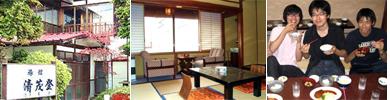 清茂登旅館
